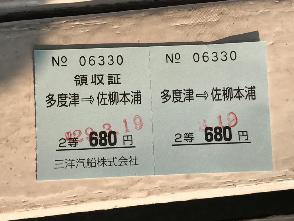 香川県 多度津 - 佐柳本浦 フェリー切符