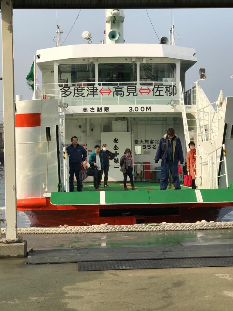 香川県 JR多度津港 高見島,佐柳島行き フェリー到着