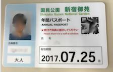 東京都新宿区 新宿御苑 年間パスポート