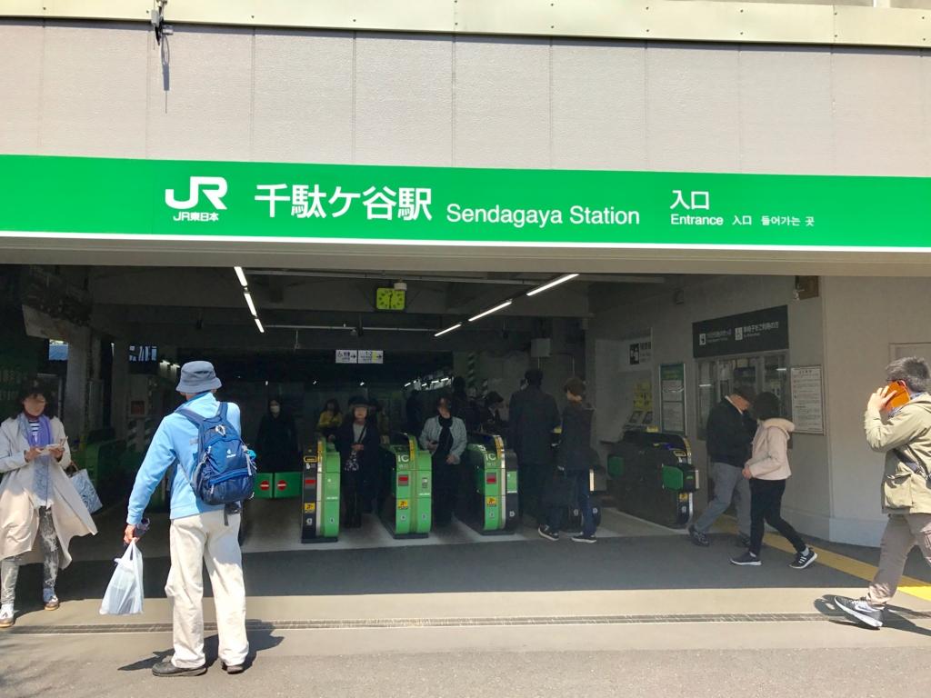 JR総武線、千駄ヶ谷駅