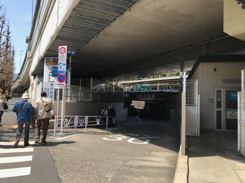 JR総武線、千駄ヶ谷駅 から 新宿御苑へ ガードをくぐる