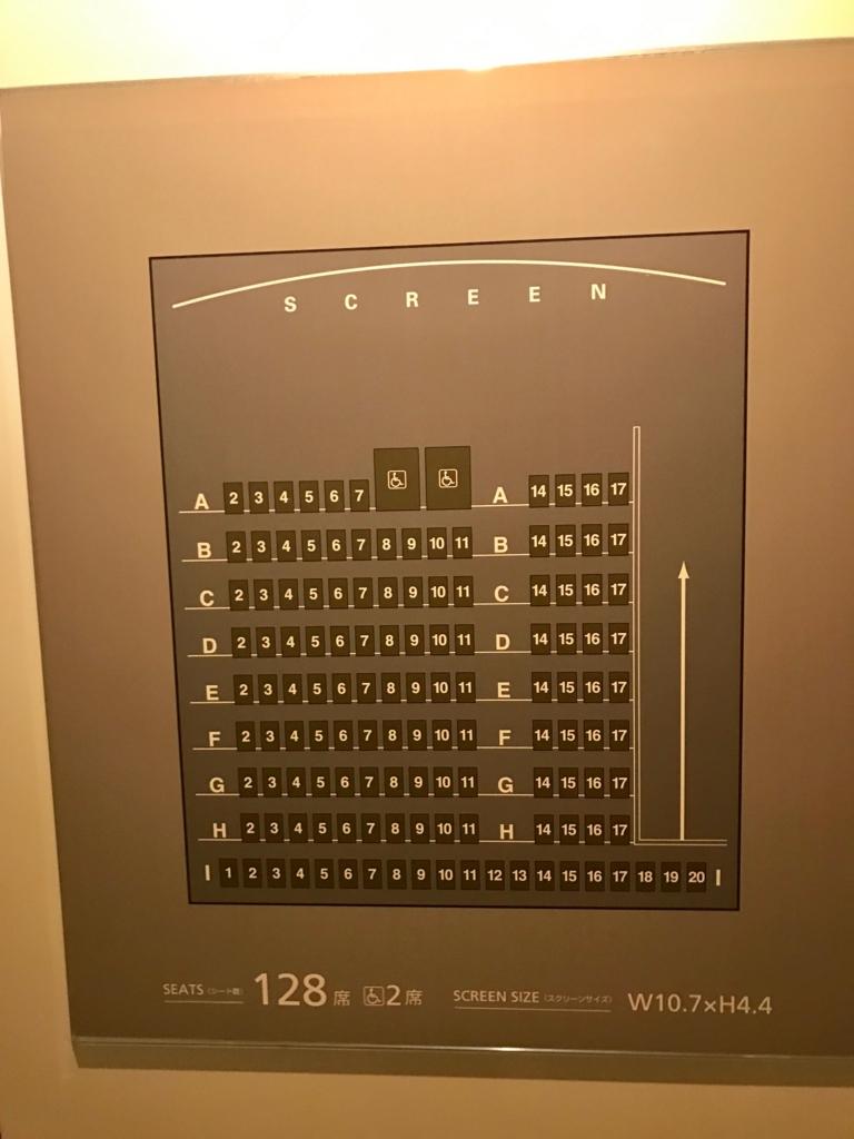 TOHOシネマズ新宿 スクリーン3 マップ