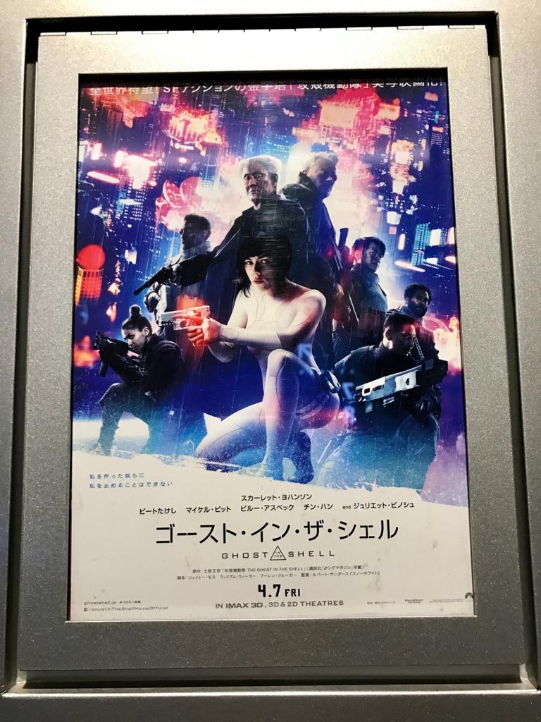「ゴースト・イン・ザ・シェル」ポスター