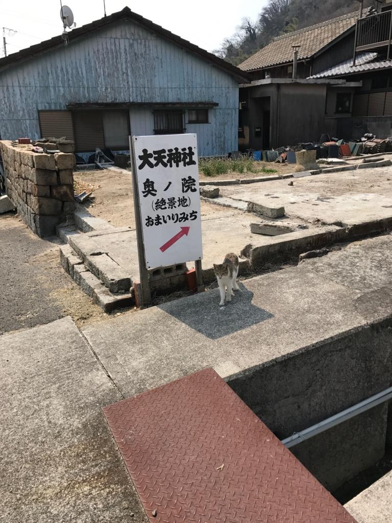 香川県 佐柳島(ねこ島)「大天神社」「絶景地」看板