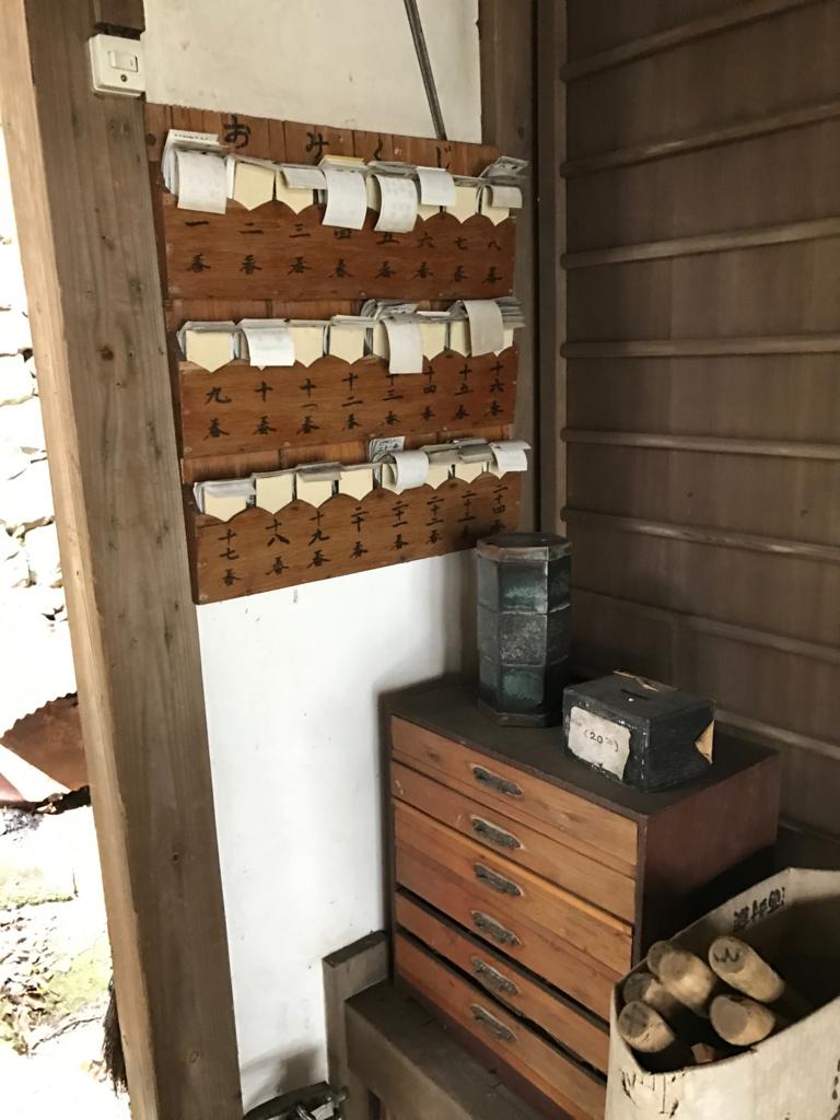 香川県 佐柳島(ねこ島)「大天神社」おみくじ