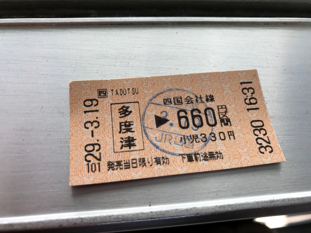 JR在来線で 多度津駅から高松駅へ 切符