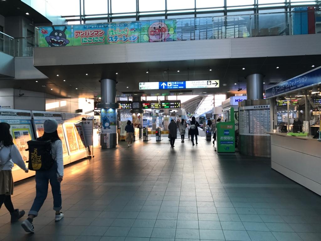 JR高松駅 改札
