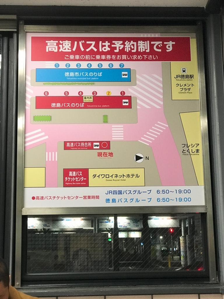 「ドリーム徳島」徳島駅 高速バス 待合室 乗り場マップ