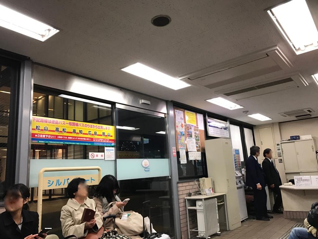 徳島駅 高速バス 待合室