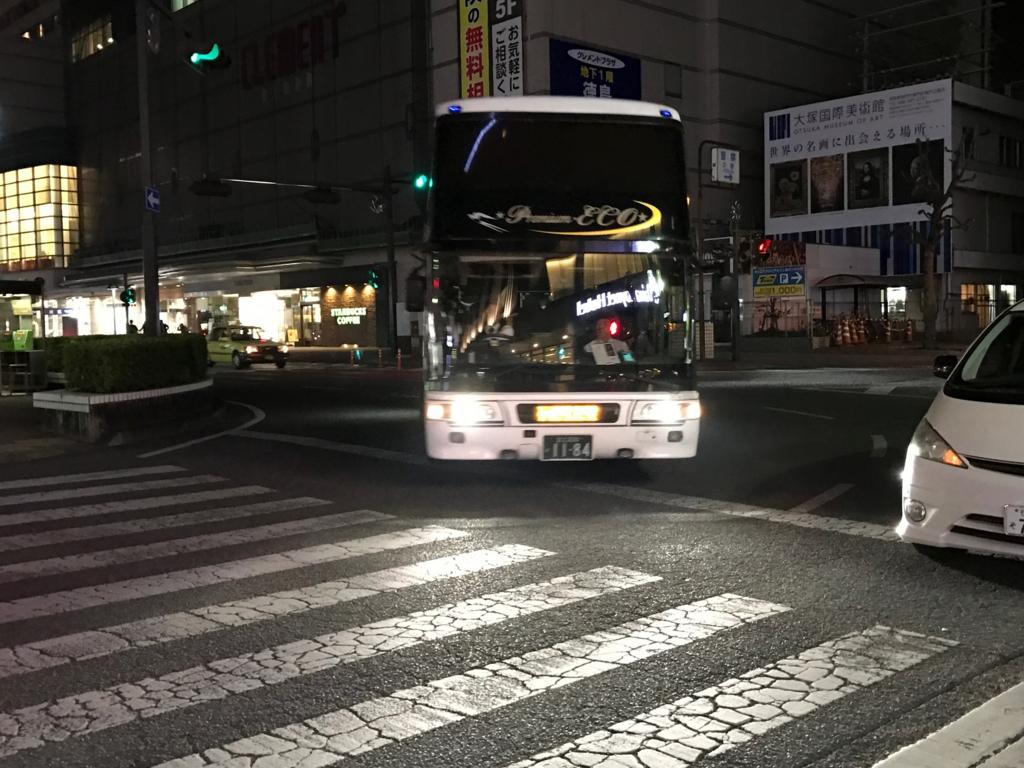 「ドリーム徳島」徳島駅 到着 正面