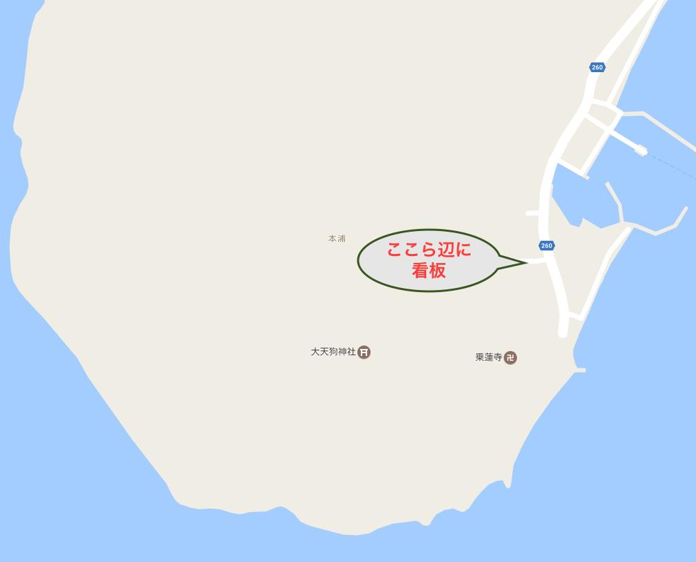 香川県 佐柳島(ねこ島)「大天神社」「絶景地」看板の場所