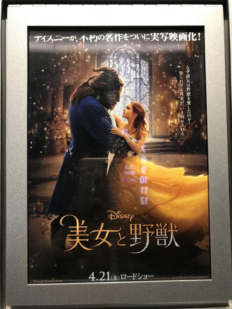 「美女と野獣」ポスター