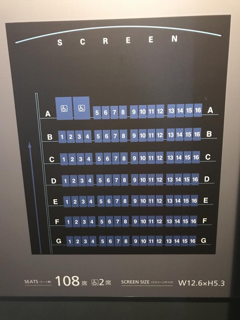TOHOシネマズ新宿 スクリーン2マップ