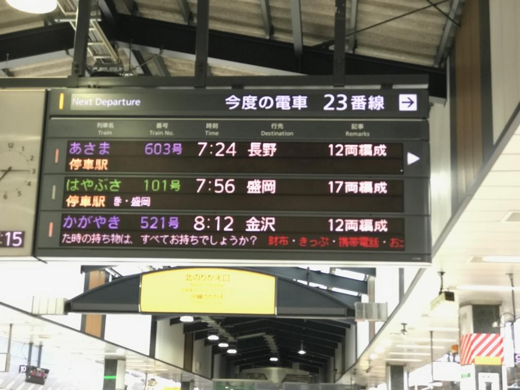 「あさま603号」出発 東京駅ホーム23番線