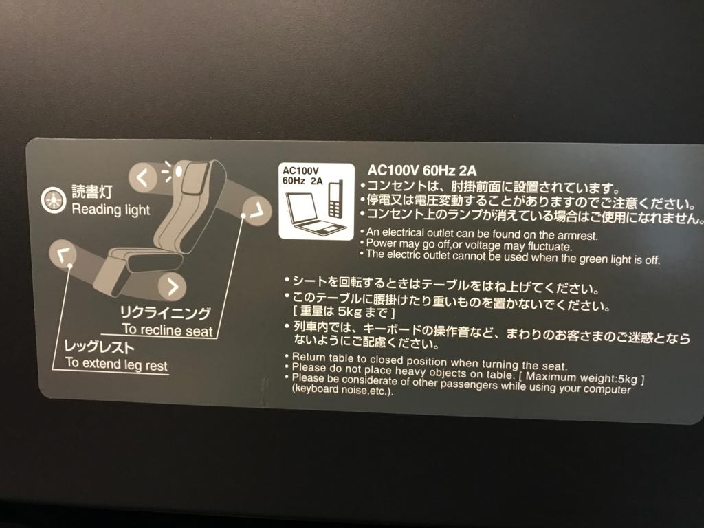 「あさま603号」E7系 グリーン車 座席 説明