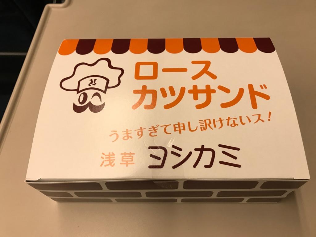 弁当 ロースカツサンド 浅草 ヨシカミ