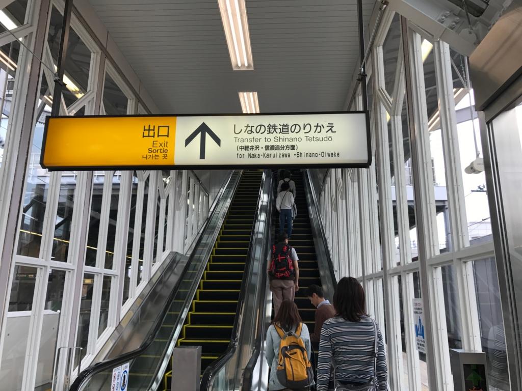 「あさま603号」軽井沢駅 到着