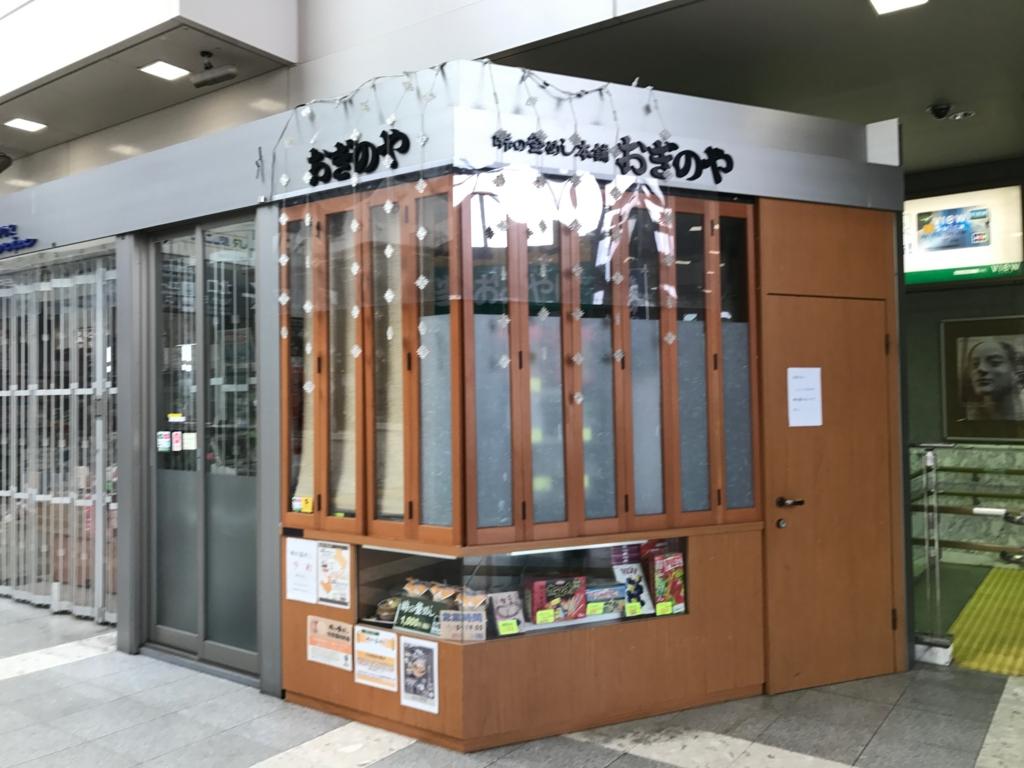 軽井沢駅改札内 おぎのや 「峠の釜飯」売り場 早朝
