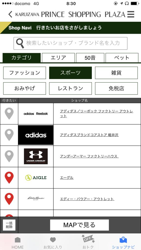 「軽井沢 プリンスショッピングプラザ ナビ」ショップナビ