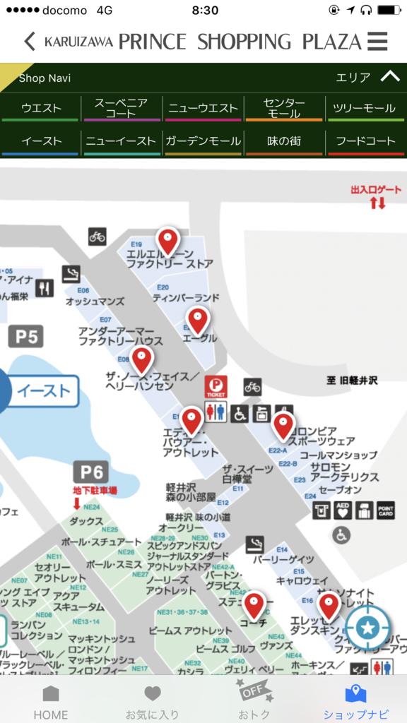 「軽井沢 プリンスショッピングプラザ ナビ」ショップナビ マップ 拡大