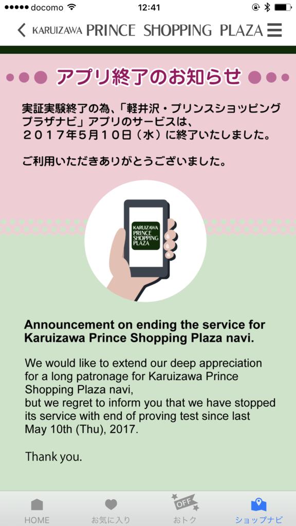 「軽井沢 プリンスショッピングプラザ ナビ」サービス終了...