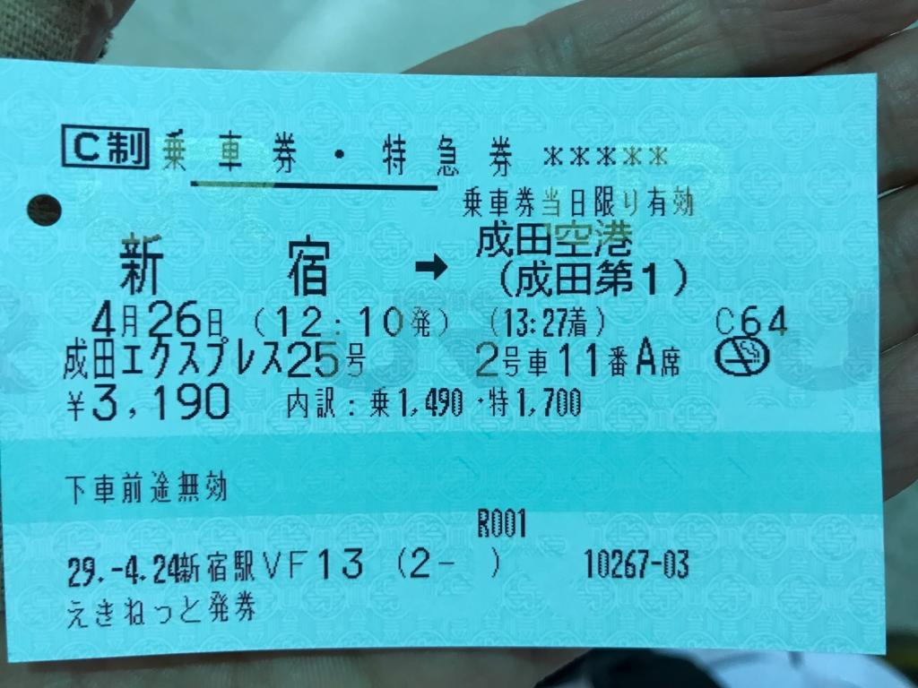 新宿-成田空港 JR切符