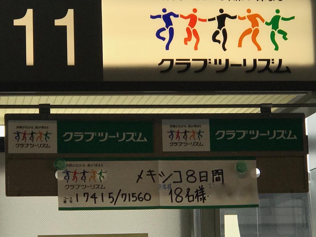 成田空港 第1ターミナル ツアー集合場所 看板