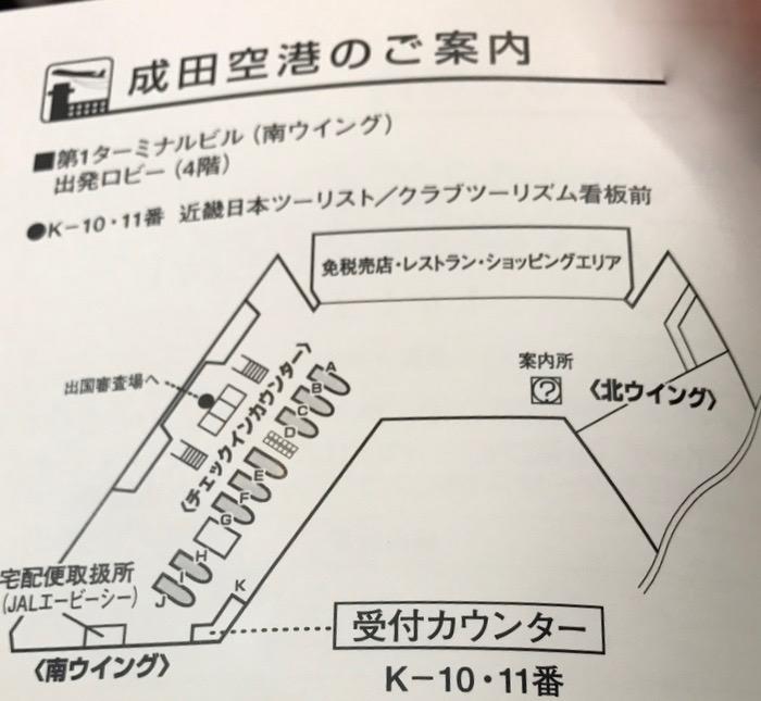成田空港 第1ターミナル ツアー集合場所 説明図