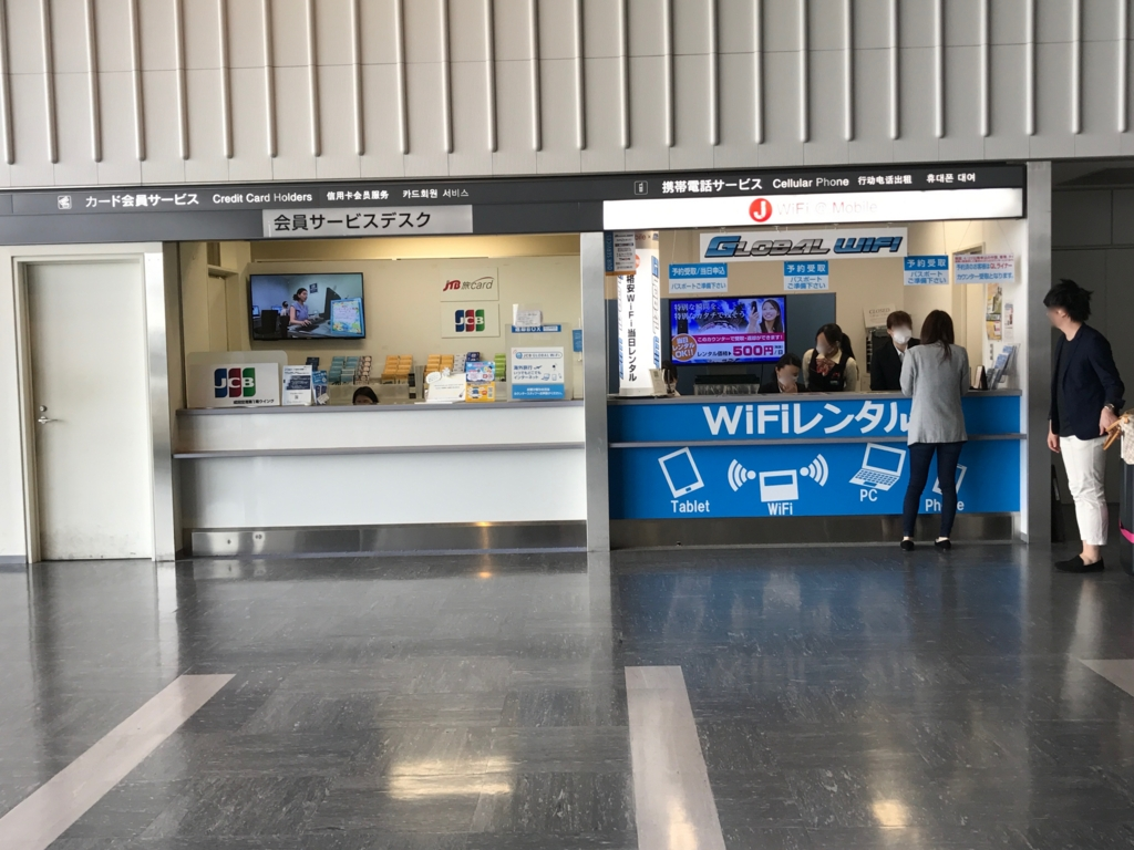 Global wifi 成田空港第一ターミナル 南ウイング ルータ受け取り場所