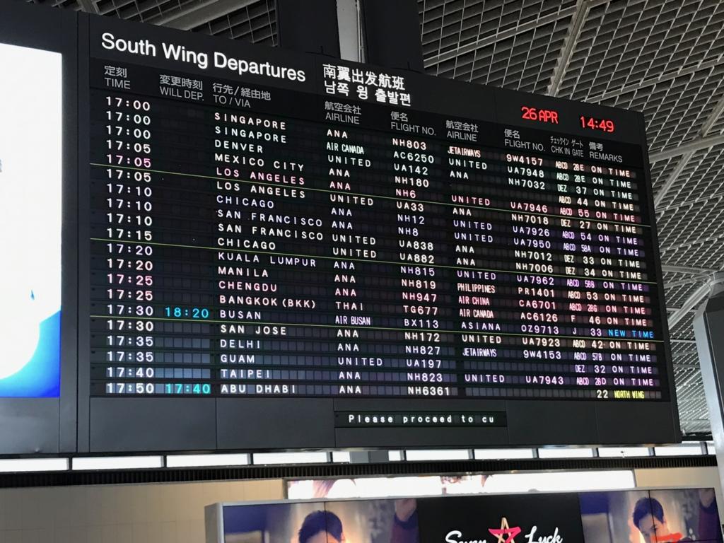 成田空港 第一ターミナル Deparures ボード