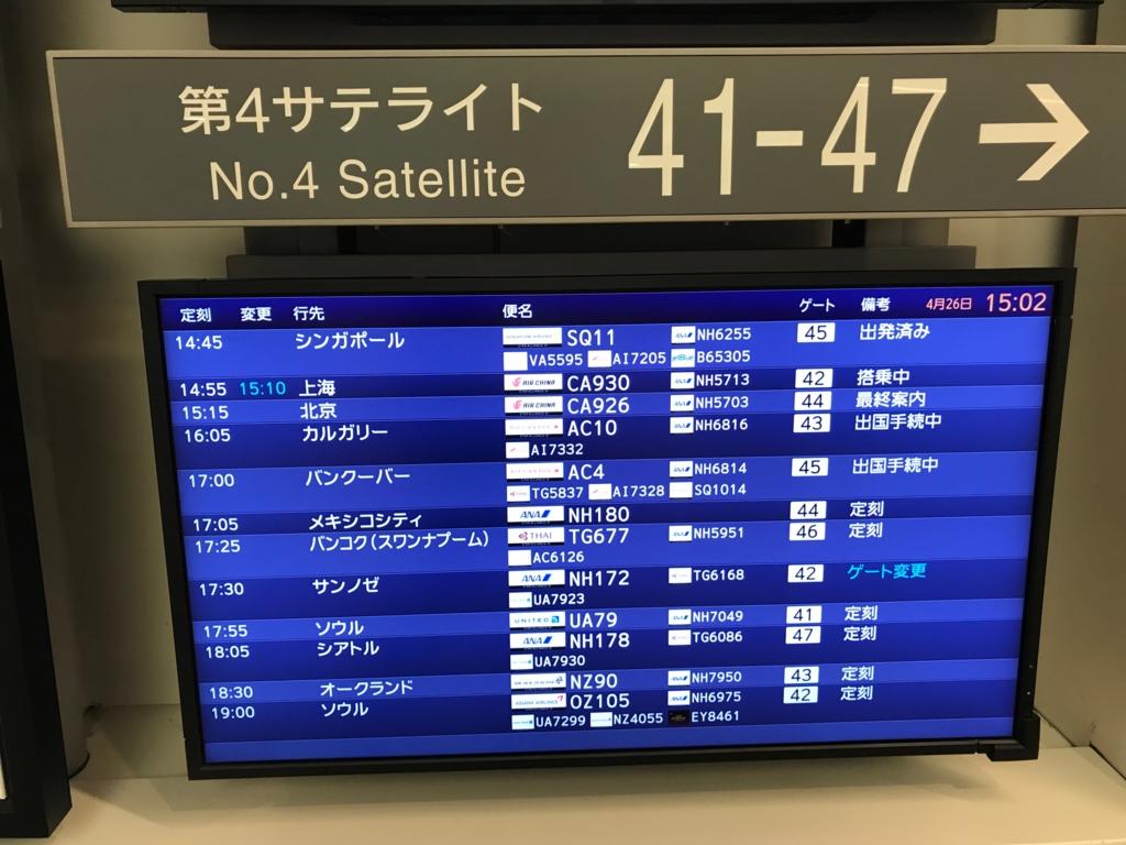 成田空港 第一ターミナル 41-47ゲート案内