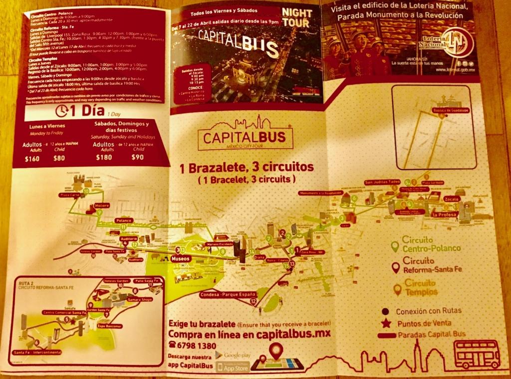 メキシコシティ 歴史地区 ツアーバス パンフレット