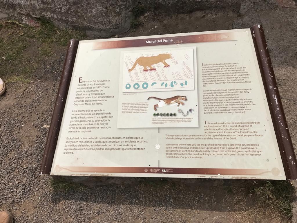 メキシコ テオティワカン遺跡 第17号基壇の壁画 説明ボード