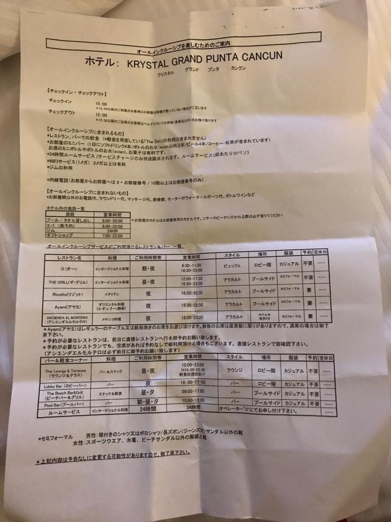 メキシコ カンクン 「クリスタル グランド プンタ カンクン」ホテル オールインクルーシブの内容