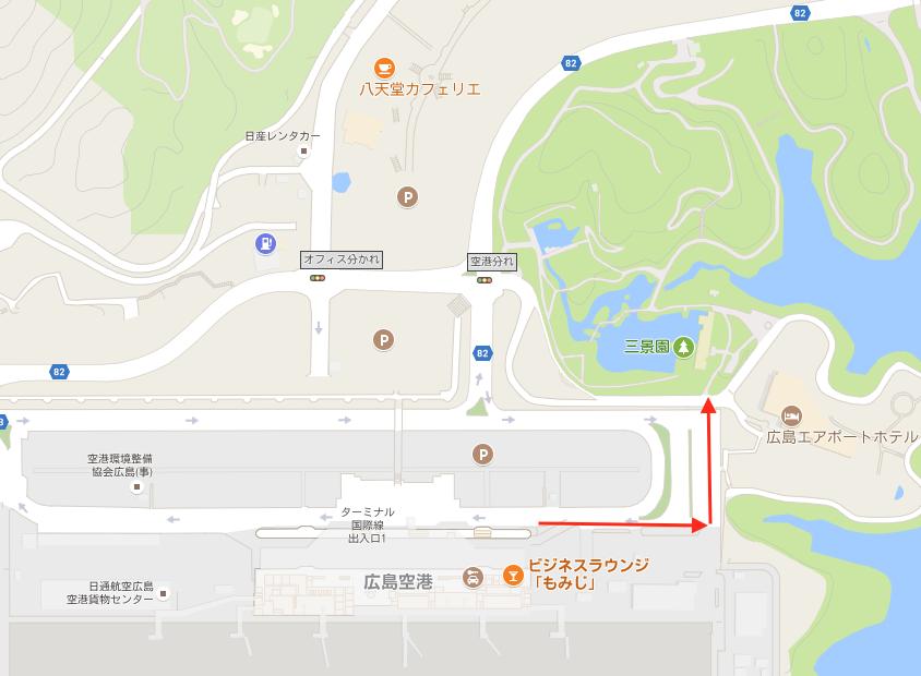広島県 三景園 広島空港からのアクセス