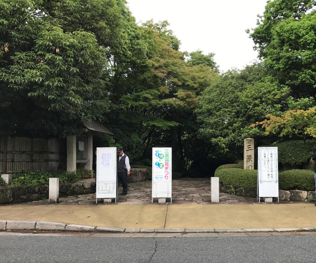 広島県 三景園 広島空港から 入り口