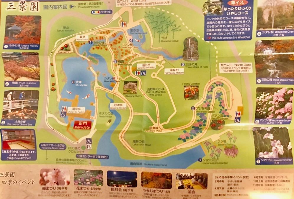 広島県 三景園 広島空港から 園内マップ