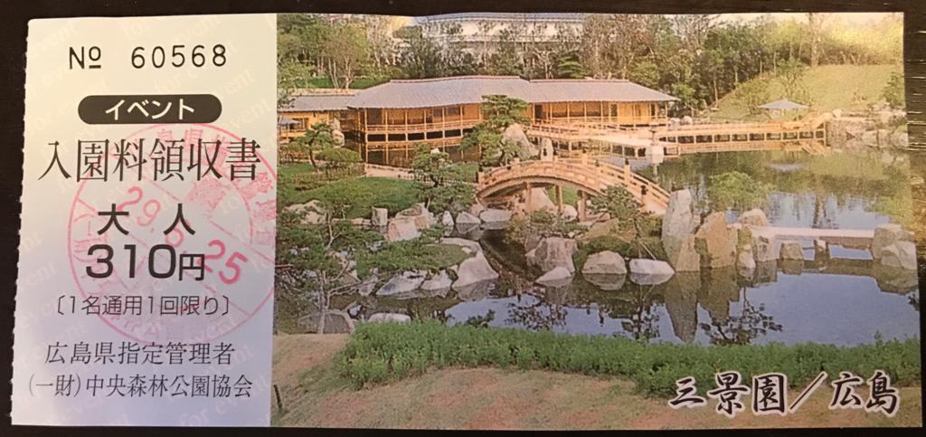 広島県 三景園 「花まつり」中チケット