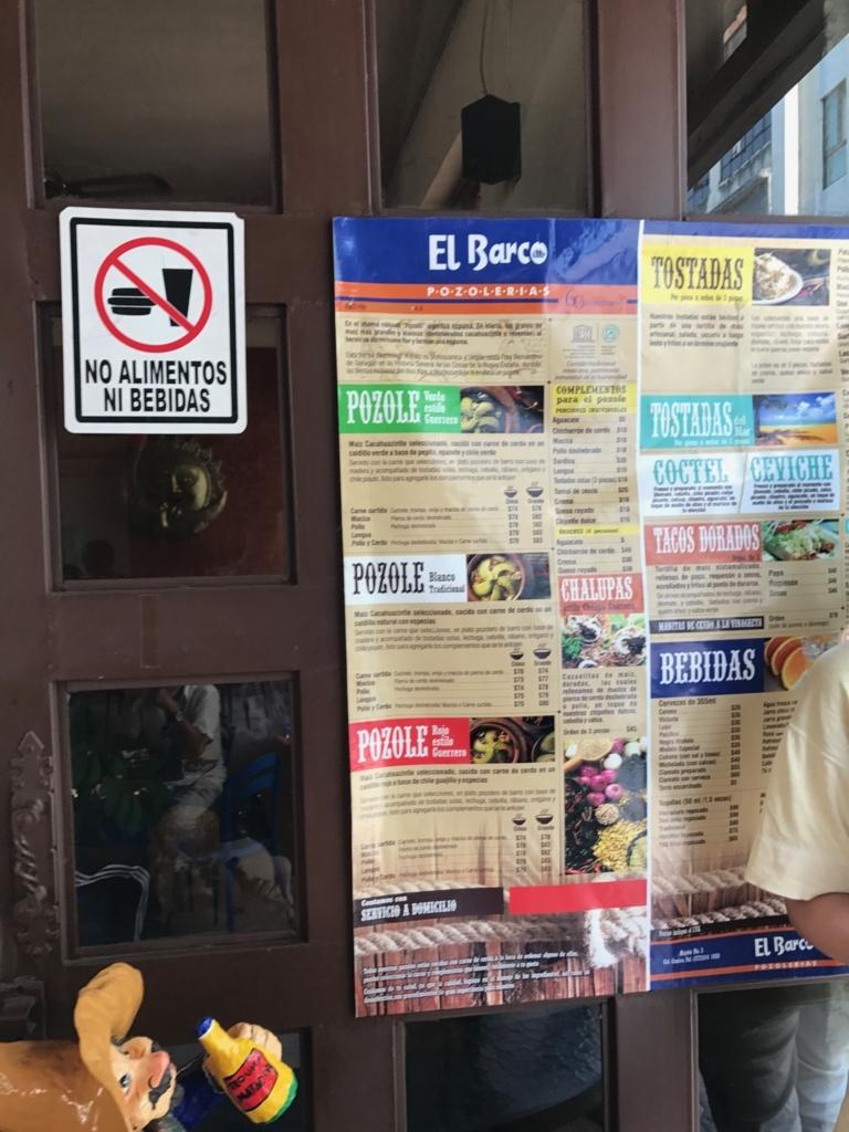 メキシコ クエルナバカ メキシコ料理店 EL Baruco 名物は「ボソレ」