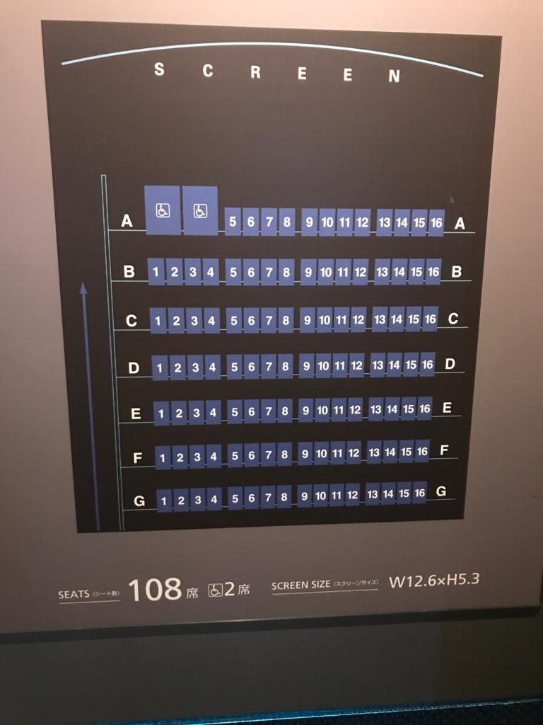 TOHOシネマズ新宿 スクリーン2 マップ