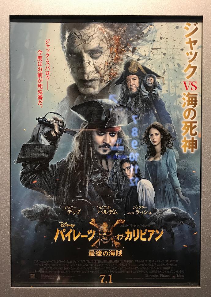 「パイレーツ・オブ・カリビアン 最後の海賊」ポスター