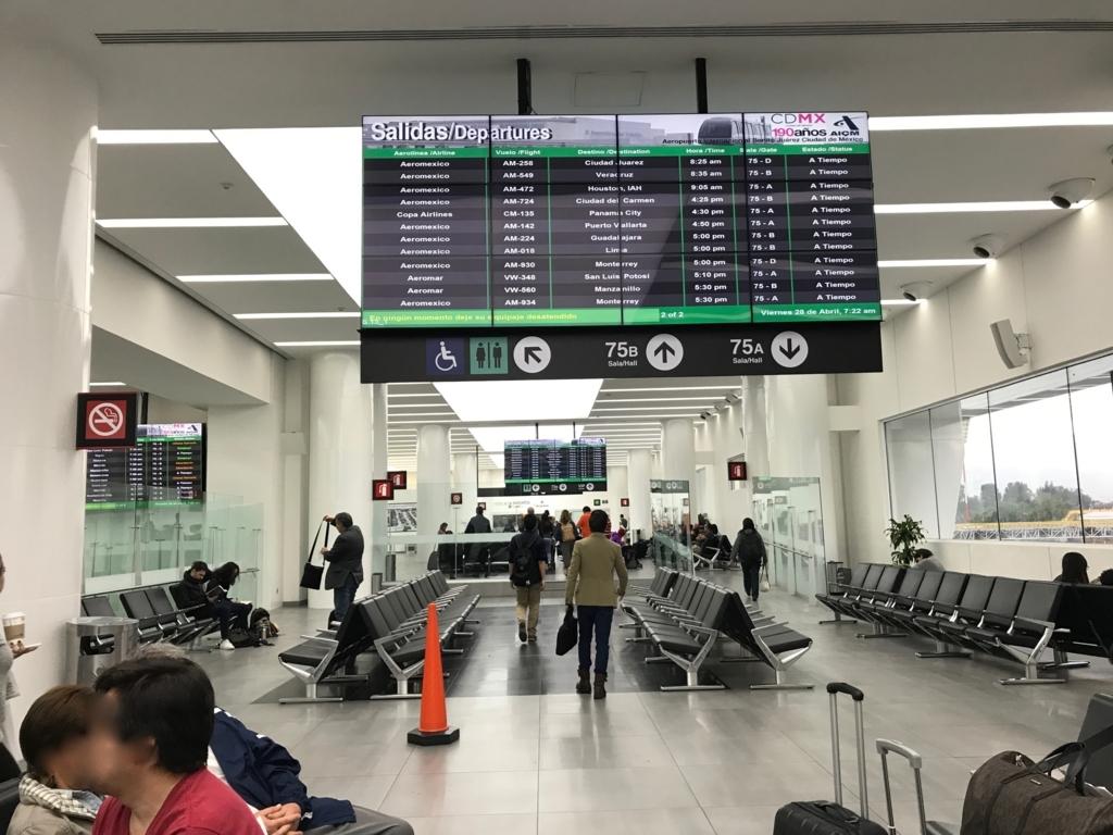 メキシコシティ 国内線ターミナル 75番Bゲート