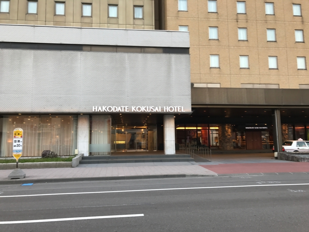 北海道函館 函館国際ホテル
