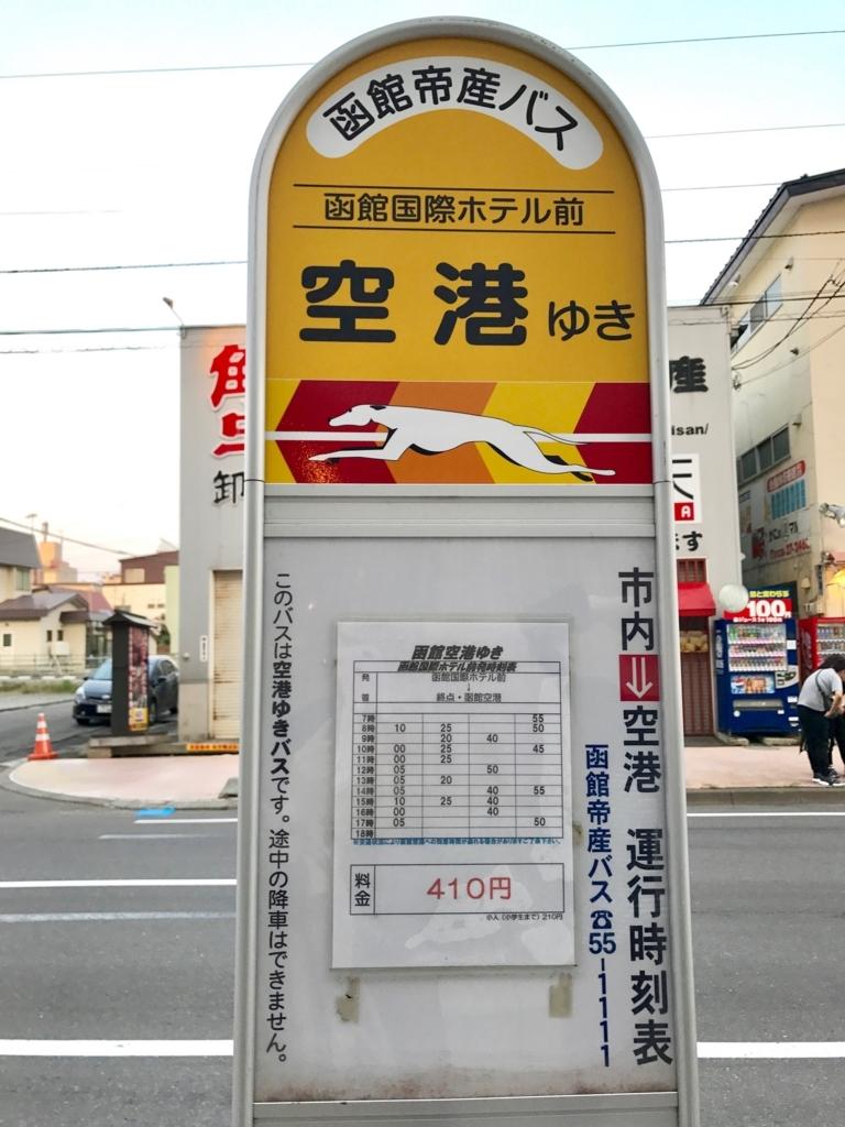 北海道函館 函館国際ホテル 空港シャトルバス乗り場
