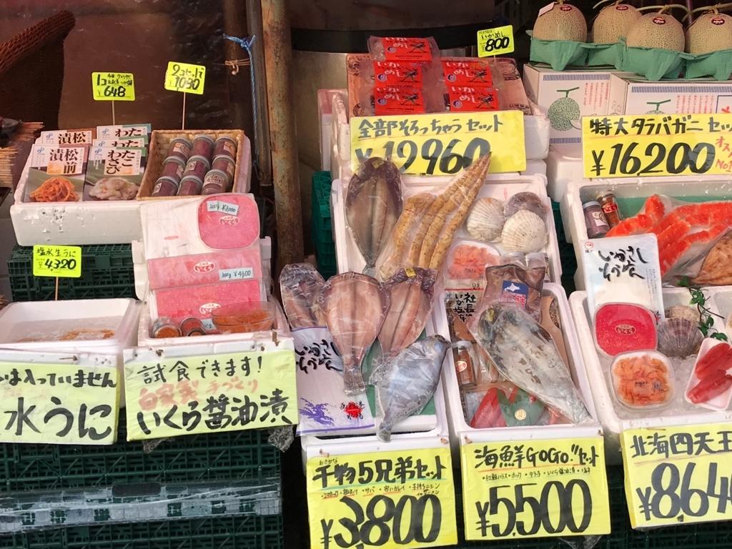 函館 朝市 水産物 イクラ、ウニ、干物等販売