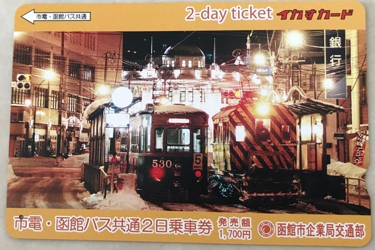 「市電・函館バス共通2日乗車券」