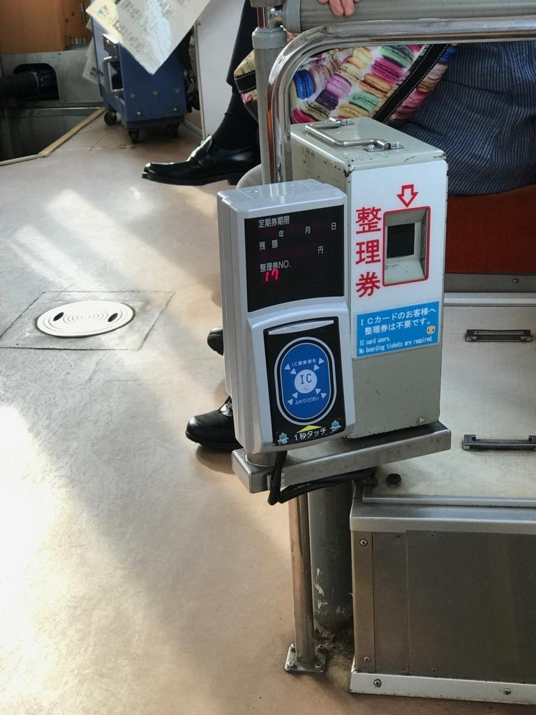 函館市電 乗車 中央ドア 整理券発券機
