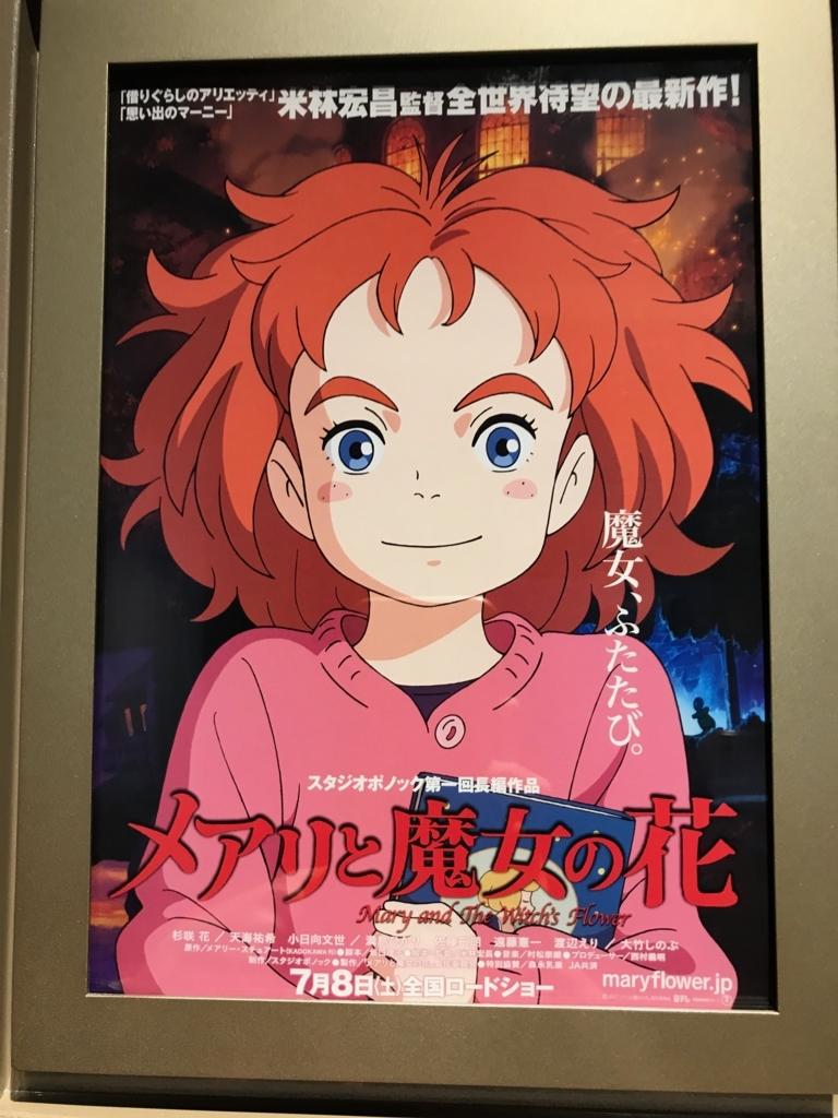 「メアリと魔女の花」ポスター