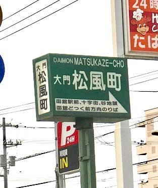 函館市電 「松風町」道路説明看板
