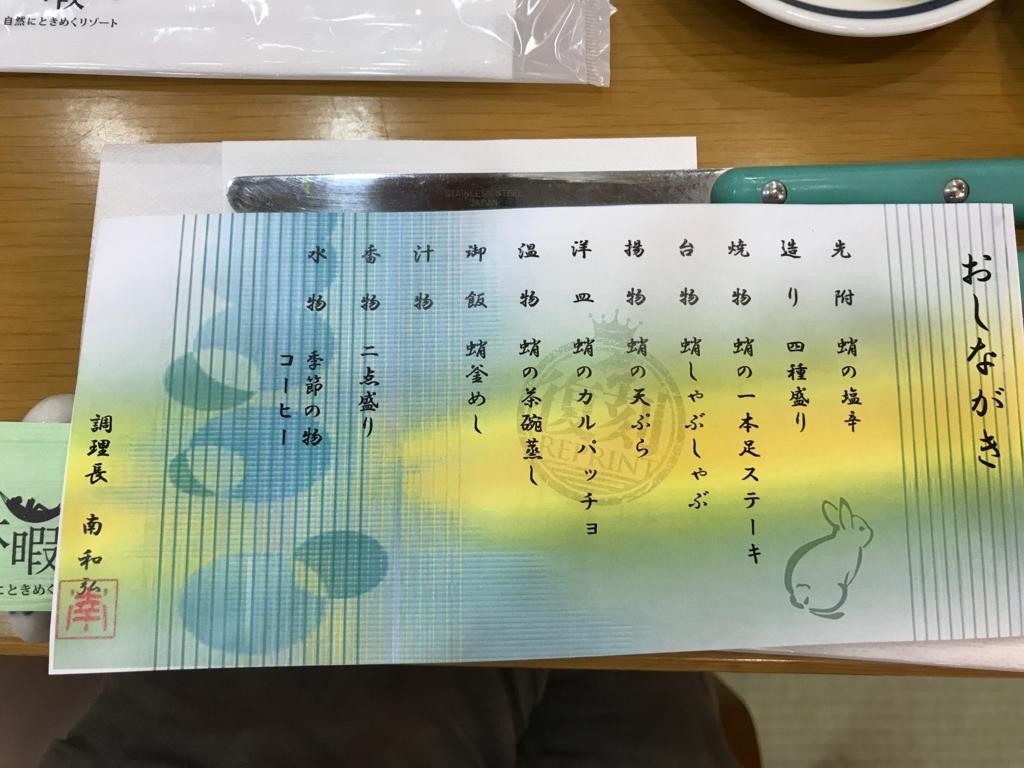 「休暇村 大久野島」タコ会席 おしながき